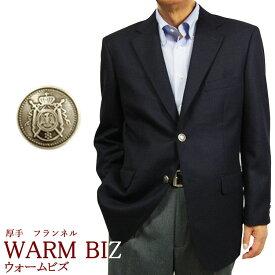 ブレザー ジャケット メンズ 紺ブレザー 紺ブレ 2Bシングル フランネル調 厚手 【送料無料】ブレザー メンズ A4、A5、A6、A7、A8、AB3、AB4、AB5、AB6、AB7、AB8BB3、BB4、BB5、BB6、BB7、BB8 7788-1