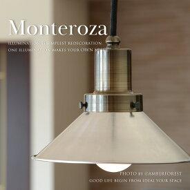 【モンテローザ】 GLF-3467 アルミP5・Sセード生地・1灯用CP型BR 後藤照明 天井照明 間接照明 ダイニング カウンター 和室 和風