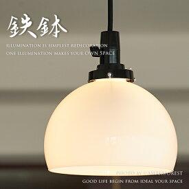 ■鉄鉢 | GLF-3472■ 職人のハンドメイド シンプルでどこか懐かしい硝子照明器具 【後藤照明株式会社】