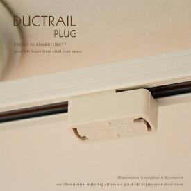ダクトレール専用 ■引っ掛けシーリングプラグ■ ダクトレールに照明を取り付ける際に必要なプラグ