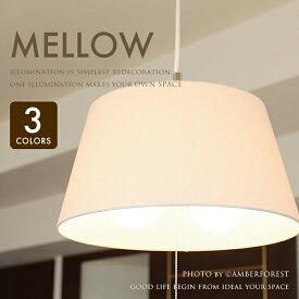 送料無料 【MELLOW】 2灯 照明器具 カントリー ナチュラル ベージュ ファブリック 布製 コットン プルスイッチ