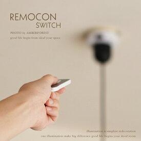 ■天井照明専用 リモコンスイッチ■ 取り付け簡単 便利なON/OFF切り替えリモコン
