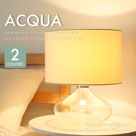 送料無料 【テーブルランプ Acqua】 デスクライト ベッドサイドランプ リビング ベッドルーム ショップ 北欧モダン ナチュラル モード シンプル