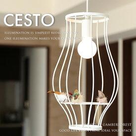 送料無料 【CESTO】 DI CLASSE ディクラッセ チェスト ペンダント ランプ ライト 照明 鳥 バード 鳥かご デザイン マンション ワンルーム ホテル リビング
