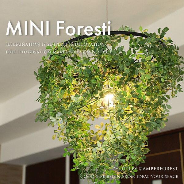 送料無料 【MINI-Foresti】 天井照明 DI CLASSE ディクラッセ フォレスティ グリーン 造花 森 LED電球対応 10畳 12畳 店舗 照明器具