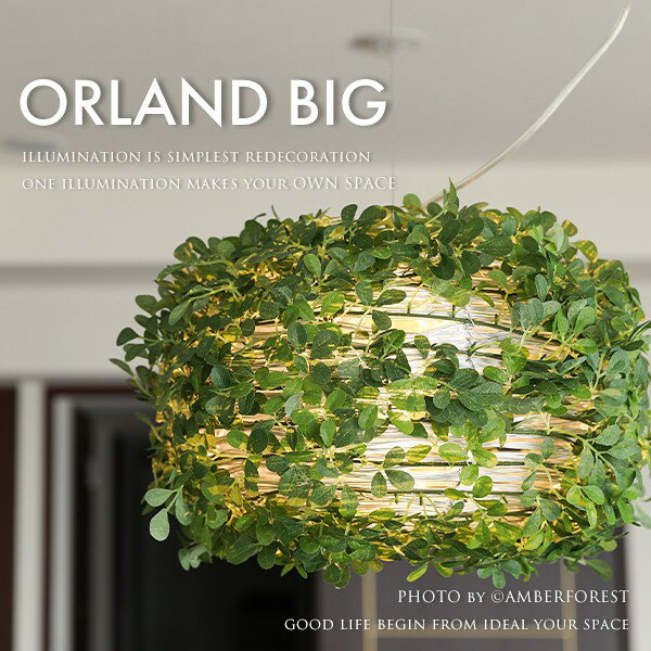 送料無料 【Orland-big】 オーランド ビッグ DI CLASSSE ディクラッセ グリーン 造花 イミテーションプランツ 森 北欧 モダン ミッドセンチュリー シンプルモダン インテリア