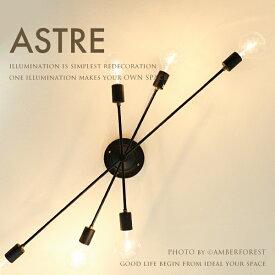 送料無料 シーリングランプ 【ASTRE】 アストル LT-2675 LT-2678 LT-2679 INTERFORM インターフォルム ブラック 白熱電球 ビンテージ ラギッド ガレージ デザイン インテリア