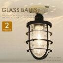 【GLASS BAU (S)】 LT-1143 INTERFORM インターフォルム グラスバウS アルミ ブラック クリアガラス クラックガラス シーリングラ...