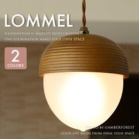 【送料無料】 ペンダントライト ■LOMMEL | LT-9787 LT-9789■ ドングリのような可愛いデザイン 傘の部分は天然木を使用しています 【INTERFORM インターフォルム】