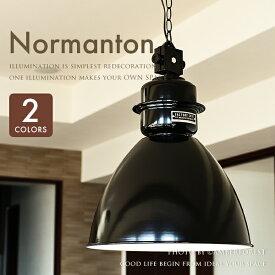送料無料 【Normanton】 1灯 大型 ペンダントランプ 店舗 飲食店 ホテル モデルハウス ショールーム インテリア 照明器具 天井照明