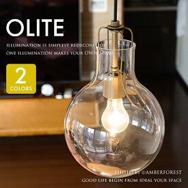 【ペンダントランプ OLITE】 照明器具 ビンテージ ヴィンテージ ラギッド クラシカル 6畳 8畳 ダイニング カウンター ベッドルーム ワンルーム