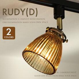 RUDY(D) - LT-2025 LT-2026 LT-2027 ルディD ストライプ アンバー クラックINTERFORM インターフォルム 照明器具 ダクトレール対応 白熱電球 LED電球
