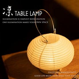 テーブルランプ ■凛■ 電池式で持ち運び自由な間接照明 美しいフォルムが特徴の和紙照明 【Fores 林工芸】