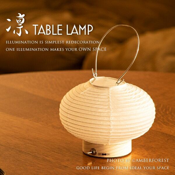 ■凛■ 食卓や読書灯に便利な持ち運びタイプのテーブルランプ 小野里奈デザインの可愛い和風インテリア照明 【Fores 林工芸】