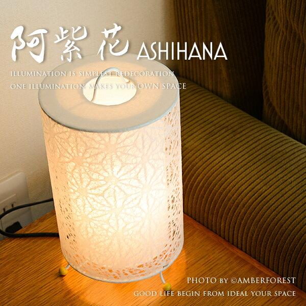 ■阿紫花(S-153)■ 職人によるハンドメイドの美濃和紙のテーブルランプ 和風の間接照明 【Fores 林工芸】