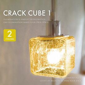 【ペンダントランプ CRACK CUBE 1灯】 キシマ CC-40281 CC-40282 クリアー アンバー ヒビ加工ガラス シンプル カジュアル
