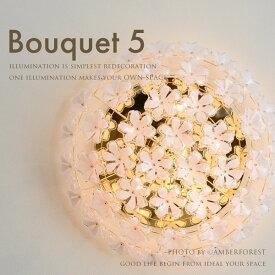 【送料無料】 シーリングライト ■Bouquet 5LIGHT■ リビングにおすすめの存在感のあるデザイン 満開の花が美しい5灯タイプの天井照明 【Kishima キシマ】