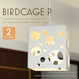 ■BIRDCAGE(GDP-012)■ 鳥かごをイメージした小振りなペンダントランプ 光の模様がお洒落 【Flames フレイムス】