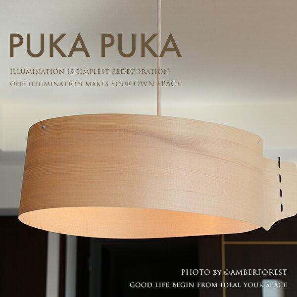 送料無料 【ペンダントランプ PUKA PUKA】 3灯 照明 8畳 10畳 和室 洋室 和風モダン 北欧モダン カントリー