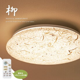 送料無料 【柳】 シーリング ライト ランプ 彩光デザイン SCJ-0012 和風 照明 ブランド 限定 別注 和室 和モダン 伝統工芸 職人 手漉き和紙