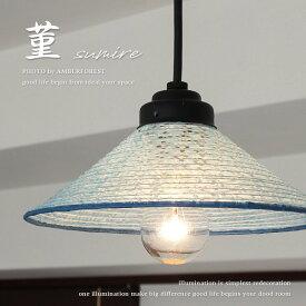 【和風照明 菫】 ペンダントライト 彩光デザイン SDP-244B 和紙 水色 ブルー インテリア アクセント 和モダン