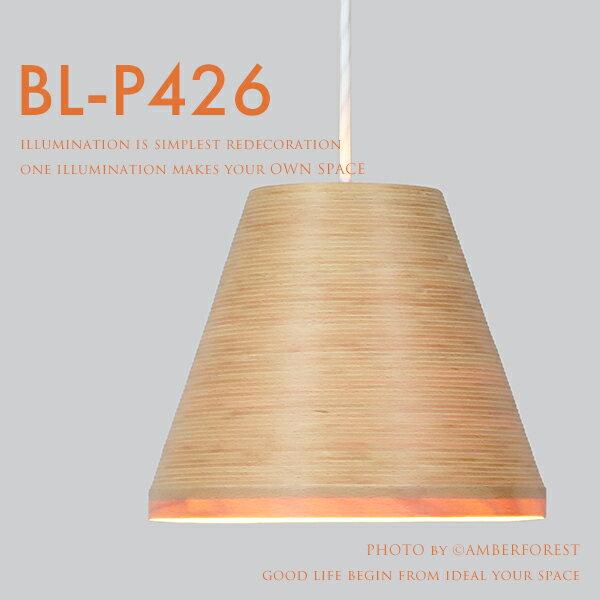 【送料無料】 ペンダントライト ■BUNACO BL-P426■ E26型の電球が使えるエントリーモデル ブナ材で作った職人の照明 【BUNACO ブナコ】