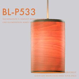 送料無料 【BUNACO BL-P533】 天井照明 ブナコ 手作り ブナ材 ダイニング 食卓 店舗 カフェ風インテリア ダクトレール