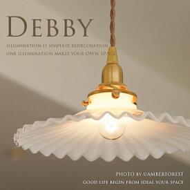 【ペンダントランプ DEBBY】 間接照明 ミルキーガラス 灯具 アンティーク調 クラシック イギリス フランス ダイニング 食卓 店舗 カフェ