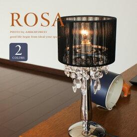 テーブルランプ 【ROSA】 間接照明 シャンデリア ブラック ホワイト ガーリー インテリア ベッドルーム サイドボード 寝室