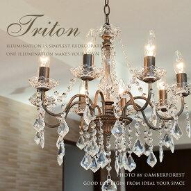 TRITON - OS-001/8-AT ペンダントランプ インテリア 照明器具 アンティーク クラシック シャビーシック 北欧ビンテージ ヨーロッパ イギリス