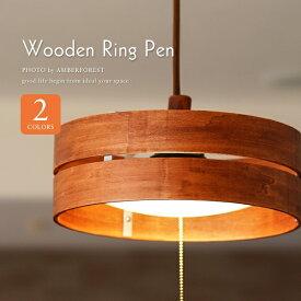 ペンダントライト ■WOODEN RING PEN | APE-006■ 天然木のセードがお洒落 モダンなLED照明 【Slimac スライマック】
