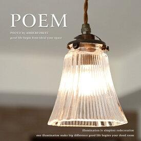 【POEM】 照明器具 天井照明 間接照明 カフェ バー 店舗 ダイニング 食卓 トイレ 廊下 玄関