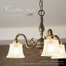 送料無料 【CASTRO 3LIGHT】 天井照明 間接照明 8畳 10畳 北欧ビンテージ シャビーシック フランス イギリス インテリア