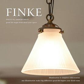 【FINKE】 ペンダントライト サンヨウ 天井照明 食卓 台所 寝室 廊下 トイレ ベッドルーム ダイニング 大正ロマン