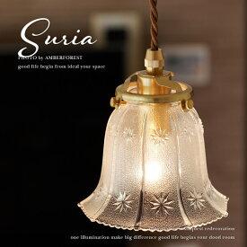 【Suria】 照明器具 ペンダントランプ カットガラス 廊下 玄関 トイレ 書斎 店舗 カウンター ガーリー