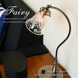 【送料無料】 ■FAIRY TABLE LIGHT■ 可愛いガラスセードのテーブルランプ 調光や回転アームなど機能性も抜群 【amor collection】