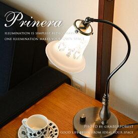 【送料無料】 ■PRINERA TABLE LIGHT■ 2種類の灯具から選べるテーブルランプ ノスタルジックな雰囲気が格好良い 【amor collection】