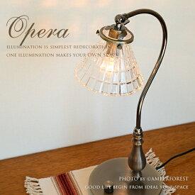 【送料無料】 テーブルライト ■OPERA TABLE LIGHT■ エメラルドカットのガラスが素敵なアンティーク調の間接照明 【amor collection】