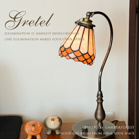 【送料無料】 テーブルライト ■GRETEL TABLE LIGHT■ デコラティブなAタイプ、シンプルなBタイプから灯具が選べる間接照明 【amor collection】