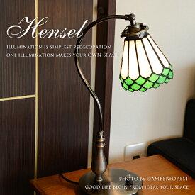 【送料無料】 ■HENSEL TABLE LIGHT■ グリーンがお部屋のアクセントに 調光や回転アームなど機能性も抜群の間接照明 【amor collection】