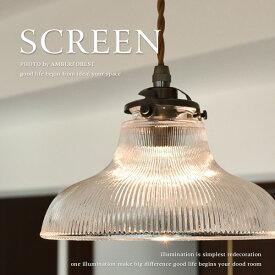 【SCREEN】 ペンダントライト 照明器具 北欧モダン 和室 和風モダン インテリア ダイニング キッチン ワンルーム