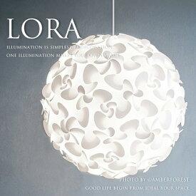 送料無料 【LORA】 照明器具 ローラ ヴィータ VITA 北欧ブランド シンプル モダン ホワイト インテリア ショップ ホテル 店舗