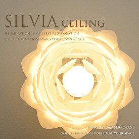 【送料無料】 シーリングライト ■SILVIA mini■ 北欧系 ミッドセンチュリーのインテリアにもおすすめシーリングライト 【UMAGE ウメイ】