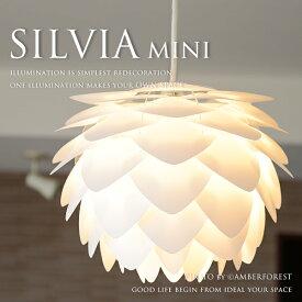 送料無料 【SILVIA mini】 天井照明 ペンダントタイプ ホワイト シンプル モダン 北欧系 ミッドセンチュリー