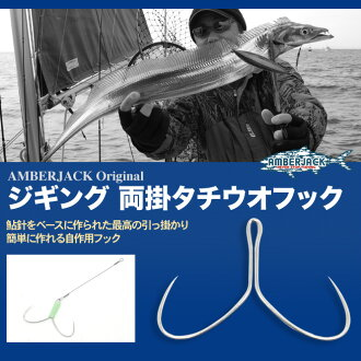 Largehead hairtail both hanging assist hook 16 of 20 books with AMBERJACK original jigging cutlass Barbless double hook