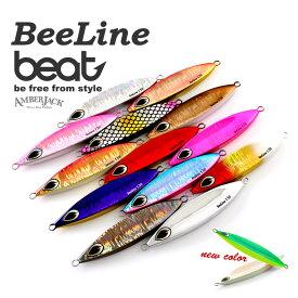 ビート ビーライン 160g beat BeeLine ジギング メタルジグ