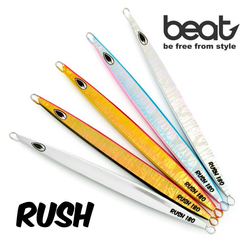 ラッシュ 180g RUSHビート beatメタルジグ スロージギング【あす楽】