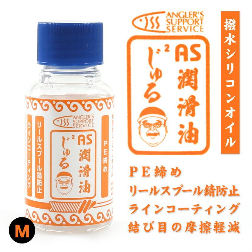 ASS : アングラーズサポートサービスAS潤滑油 じゅるじゅる50ml