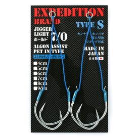 エクスぺディションブランド アシストフック完成品 7/0 PET in type 1pack : 2pcs EXPEDITION BRAND TYPE S カンナギ・カンパチなど大型魚ジギング用アシストフック アシストライン長さ : 4cm / 5cm / 6cm / 7cm / 8cm / 9cm