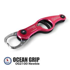 スタジオオーシャンマーク オーシャングリップ OG2100 Newbie HD STUDIO OCEAN MARK OCEAN GRIP トレードショー限定モデル フィッシュグリップ